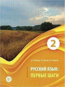 RUSSIAN LANGUAGE: FIRST STEPS 2 (+CD)