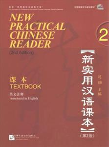 NEW PRACTICAL CHINESE READER 2 TEXTBOOK