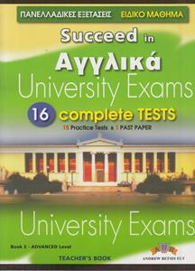 SUCCEED IN ΑΓΓΛΙΚΑ UNIVERSITY EXAMS C1 16 COMPL.TESTS(ΠΑΝΕΛ.ΕΞΕΤΑΣΕΙΣ)TCHR'S